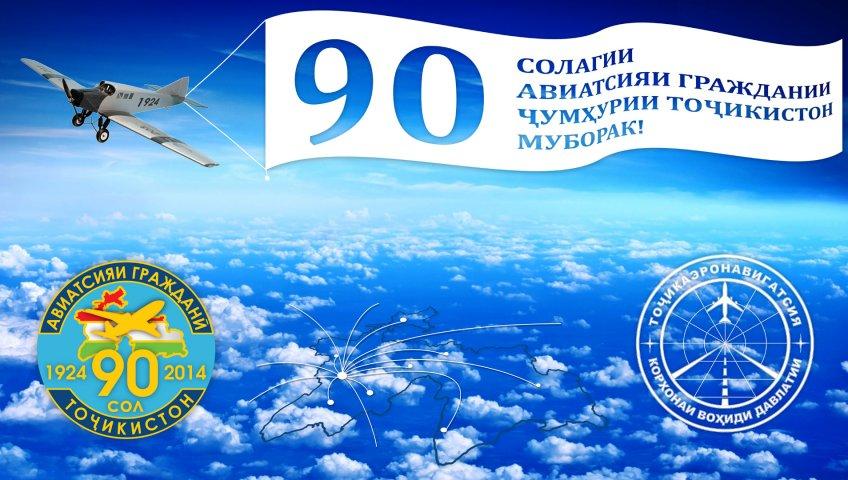 90-летие Гражданской авиации Республики Таджикистан