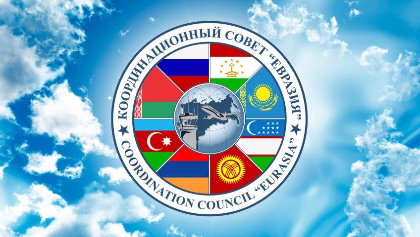 28-е совместное совещание КС и КГЭ «Евразия»