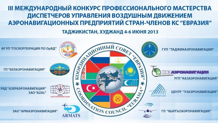 Международный конкурс профессионального мастерства диспетчеров Управления Воздушным Движением