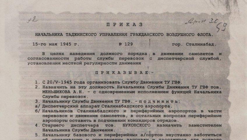 68 лет Службе Управления Воздушным Движением